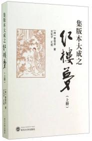 集版本大成之红楼梦(上册)