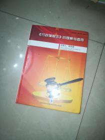 行政强制法》的理解与适用专题讲座DVD  没有拆包装