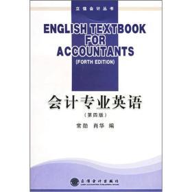 正版二手会计专业英语第四4版9787542915580