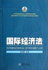 国际经济法/9787307131378