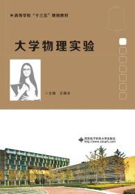 大学物理实验(王德丰)