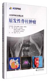AOSPINE大师丛书:原发性脊柱肿瘤