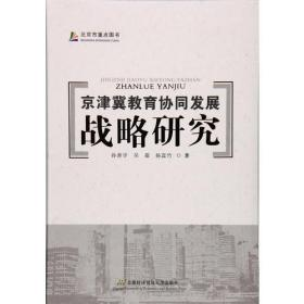 京津冀教育协同发展战略研究