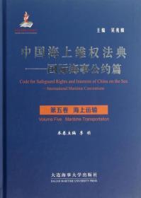 正版】中国海上维权法典.国际海事公约篇.第五卷:海上运输