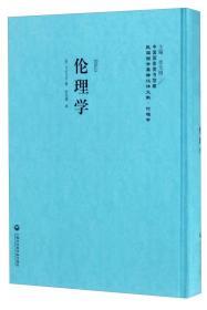 中国国家图书馆藏·民国西学要籍汉译文献·伦理学:伦理学