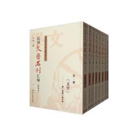 民国文学名刊汇编(影印本)(全45册)