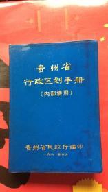 贵州省行行政区划手册