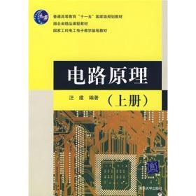 电路原理 上下册 汪建 2007年版 9787302155515 清华