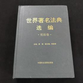 世界著名法典选编 宪法卷