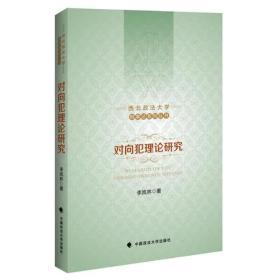对向犯理论研究(西北政法大学刑事法系列丛书)