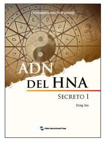 海航的神秘密码(西班牙文)(全6册)