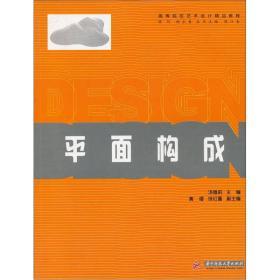 【二手包邮】平面构成 汤雅莉 华中科技大学出版社