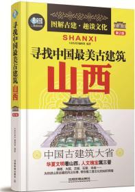 山西  寻找中国最美古建筑(第二版)