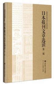 日本报刊文章选读(第二版)