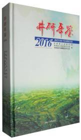 井研年鉴 2016 9 西南交通大学出版社 9787564351182