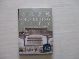 明信片 老北京城(20张)【893】