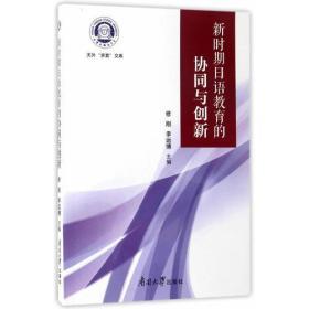 新时期日语教育的协同与创新