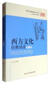 西方文化经典导读(第1卷)