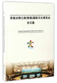 首届丝绸之路(敦煌)国际文化博览会论文集