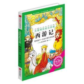 《西游记》(无障碍彩绘注音版)影响孩子一生的中国文学经典,逐字注音,精心批注,名师导读,专家推荐,全面提升阅读能力,帮孩子赢在起点!