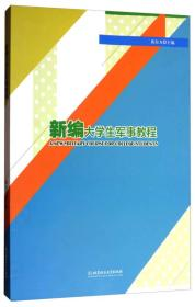 新编大学生军事教程 黄自力 北京理工大学出版社 9787568244183