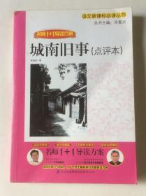 城南旧事 名师1+1导读方案 语文新课标必读丛书