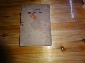 华盖集续编---(鲁迅杂感集第三)--1935年六版·北新书局发行