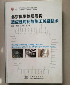 北京典型地层盾构适应性对比与施工关键技术