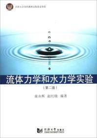 流体力学和水力学实验(第2版)