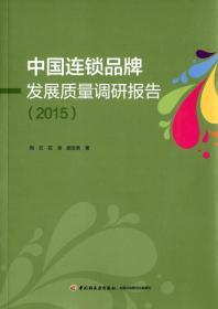 中国连锁品牌发展质量调研报告(2015 )