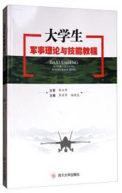 二手正版大学生军事理论与技能教程 李彦萍 四川大学出版社9787569007640