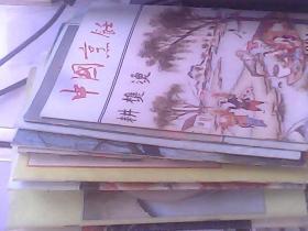 中国烹饪1-12册
