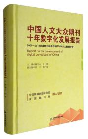 中国人文大众期刊十年数字化发展报告:2005-2014龙源期刊网络传播TOP100大数据分析