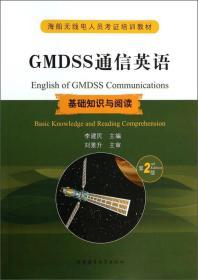 GMDSS通信英语:基础知识与阅读(第2版)/海船无线电人员考证培训教材
