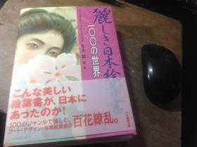 図录★丽しき日本絵叶书 100の世界 日本明信片1300种(小图)