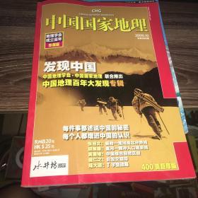 中国国家地理(地理学会成立百年)(2009.10总第588期)
