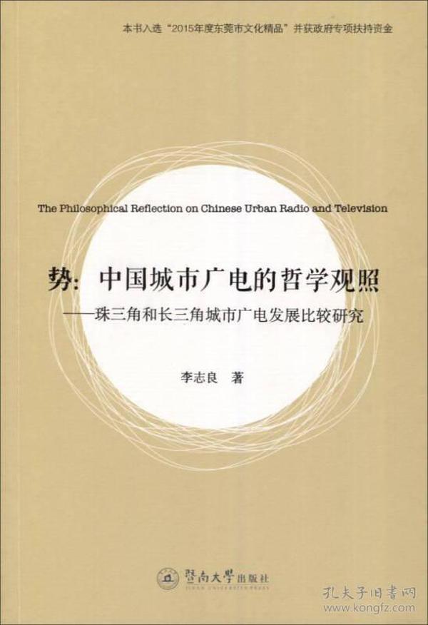势:中国城市广电的哲学观照:珠三角和长三角城市广电发展比较研究