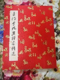 真阳李兆生禅画精选(内含21幅禅画作品)精美装裱册页