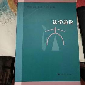 【包邮】法学通论