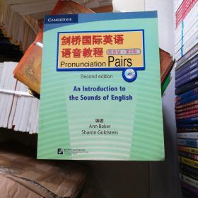 剑桥国际英语语音教程(美音版)(第2版)