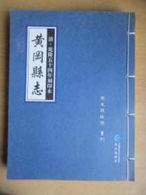 黄冈县志 清光绪八年(正版)