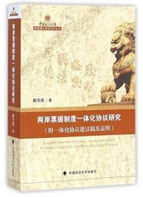 两岸票据制度一体化协议研究/中国政法大学优秀博士学位论文丛书
