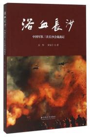 浴血长沙 中国军队三次长沙会战战记
