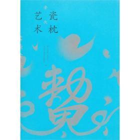 梦落华枕:金代瓷枕艺术