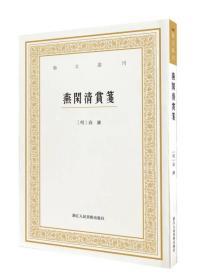 艺文丛刊三辑:燕闲清赏笺
