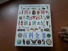 阶梯新世纪百科全书 彩色图解  硬精装 铜版纸 多图