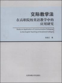 交际教学法在高职院校英语教学中的应用研究