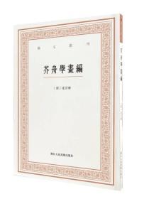 艺文丛刊三辑:芥舟学画编