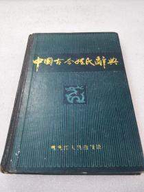 《中国古今姓氏辞典》黑龙江人民出版社 1985年1版1印 精装1册全