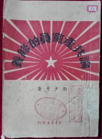 论共产党员的修养【1949,4】右箱